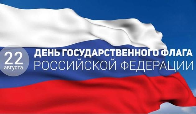 flag-2021-2.jpg