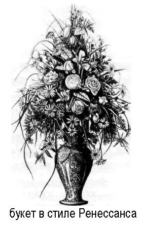 aranzhirovka-cvetov-vozrozhdenie002.png
