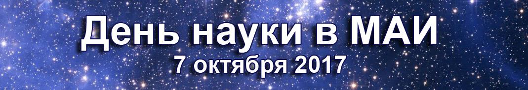 banner-den-nauki-v-mai-2017.jpg