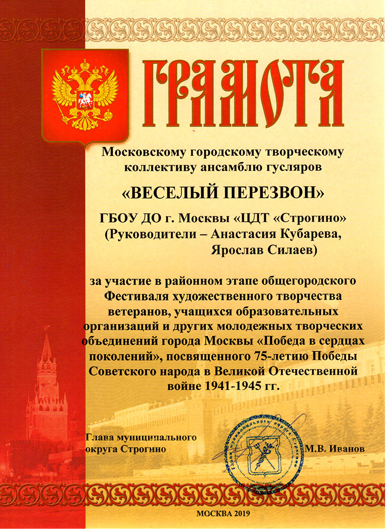 gramoty-festival-tvorchestva-veteranov-24-09-2019.jpg