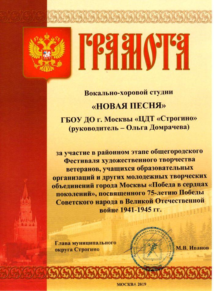 gramoty-festival-veteranov-24-sentyabrya-2019-104.jpg