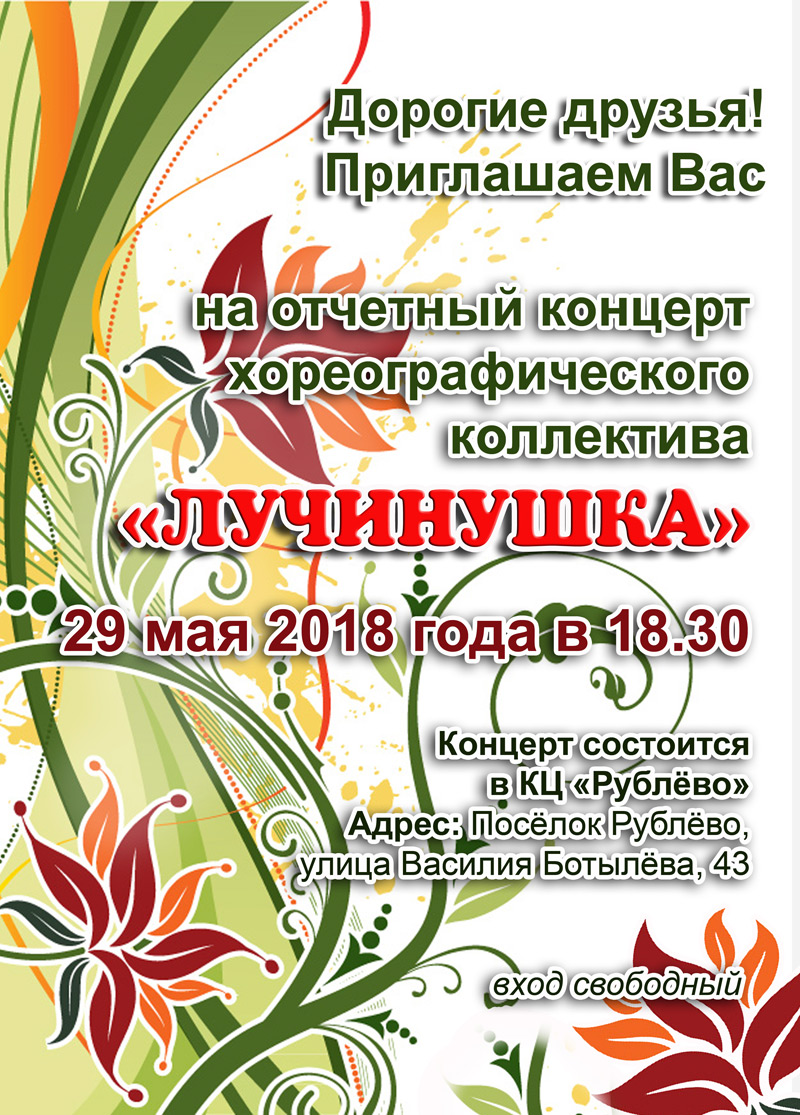 luchinushka-concert-2018.jpg
