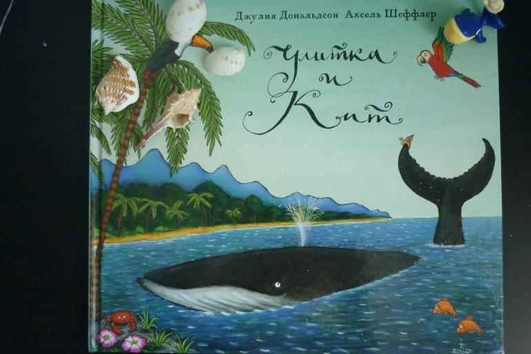 Улитка и кит, студия Читаем и рисуем