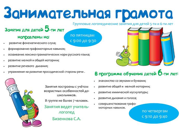 Занимательная грамота - Групповые логопедические занятия для детей 5-6 лет
